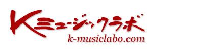 Kミュージックラボ