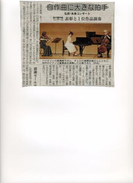 11-陸奥新報305