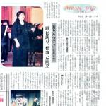 Music trip17 岩谷 みつ子さん