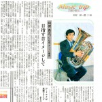 Music trip18 阿保 貴志さん