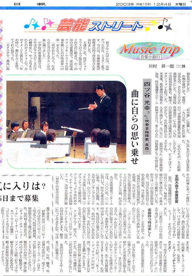 Music trip28 四ッ谷 光幸さん