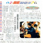 Music trip34 白崎 良治さん