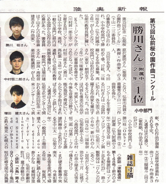 縮小_陸奥新報
