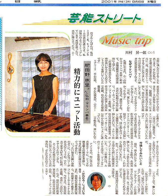 Music trip01 肥田野 恵里さん