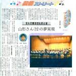 Music wandering01 京大交響楽団弘前公演
