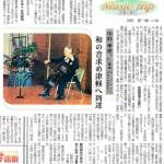 Music trip10 中野 孝憲さん