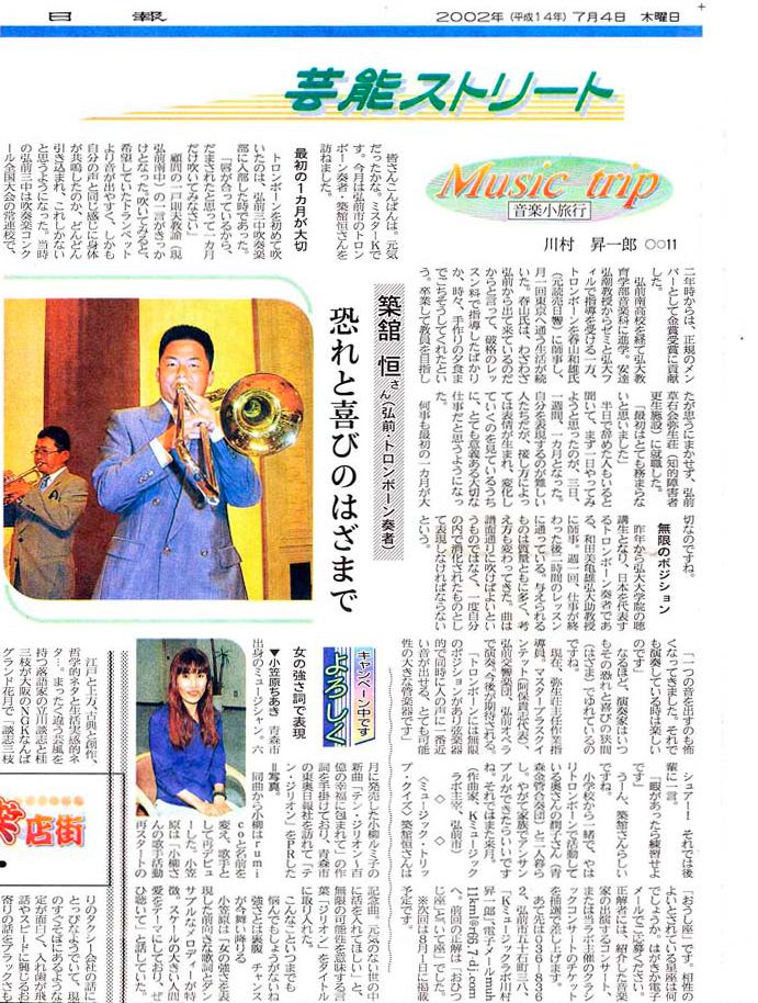 Music trip11 築館 恒さん