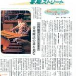 Music trip12 山内 郁子さん