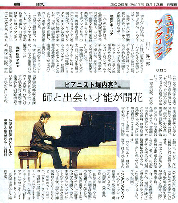 Music wandering13 ピアニスト堀内 亮さん