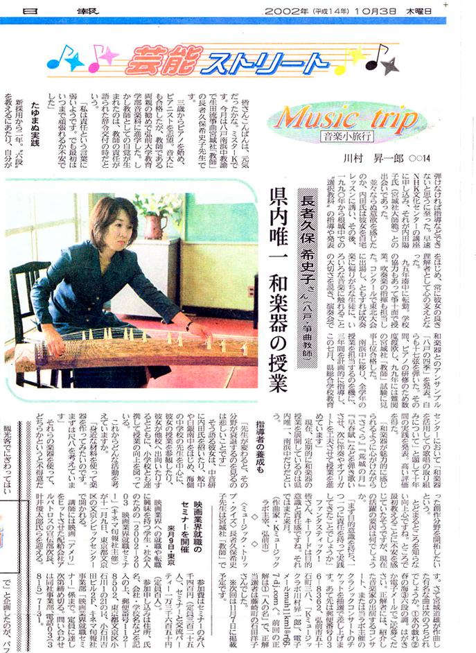 Music trip14 長者久保 希史子さん
