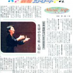 Music trip15 宮本 由紀乃さん