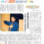 Music trip16 祐川 俊樹さん