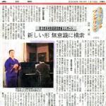 Music wandering17 第3回 木村 直美俳句歌曲コンサート