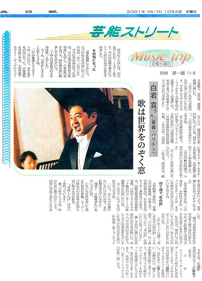 Music trip02 白岩 頁さん