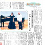 Music trip22 猿賀 智美さん