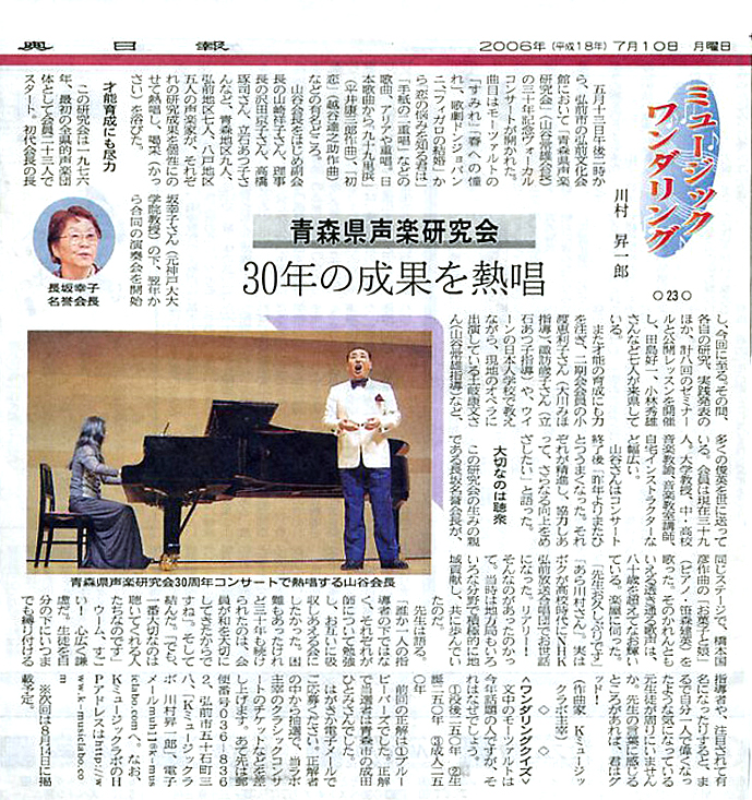 Music wandering23 青森県声楽研究会