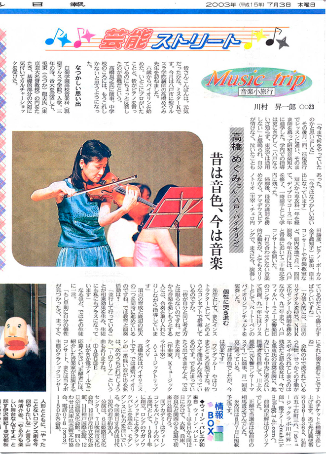 Music trip23 高橋 めぐみさん