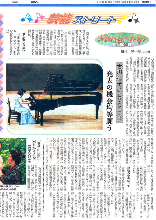 Music trip24 古川 佳子さん