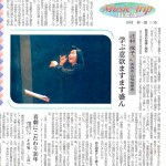 Music trip25 辻村 成子さん
