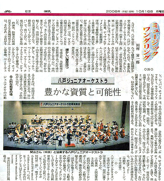 Music wandering26 八戸ジュニアオーケストラ