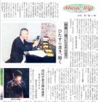 Music trip26 佐藤 隆さん