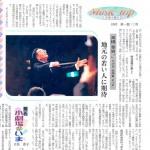 Music trip27 高橋 幸男さん