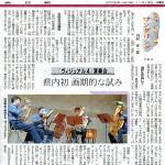 Music wandering27 「ヴィジュアル4」演奏会