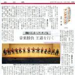 Music wandering29 青森トロンボーンアンサンブル