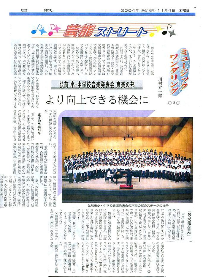 Music wandering03 弘前市 小・中学校音楽発表会 声楽の部