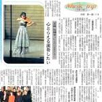 Music trip03 吉田 裕輝子さん