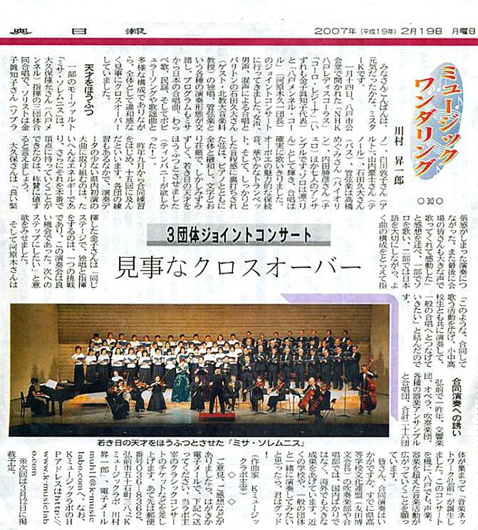 Music wandering30 3団体ジョイントコンサート