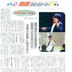 Music trip30 越川 浩光さん・七崎 良一さん