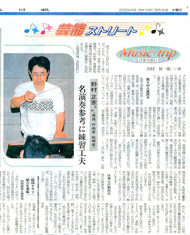 Music trip31 野村 正憲さん