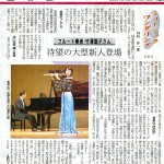 Music wandering31 フルート奏者・竹澤 聡子さん