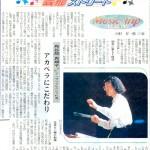 Music trip32 鳥谷部 真規子さん