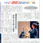 Music trip33 高橋 和久さん