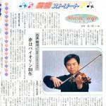 Music trip35 石井 賢治さん