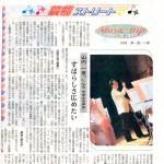Music trip36 山内 一泰さん