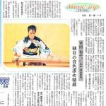 Music trip05 荒関 裕子さん