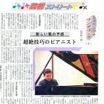 Music wandering05 超絶技巧のピアニスト