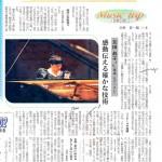 Music trip06 友田 恭子さん