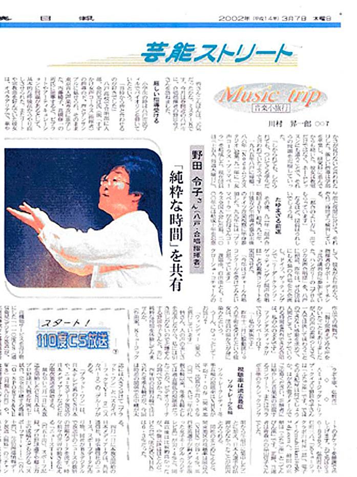 Music trip07 野田 令子さん