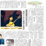 Music trip08 野村 泰則さん