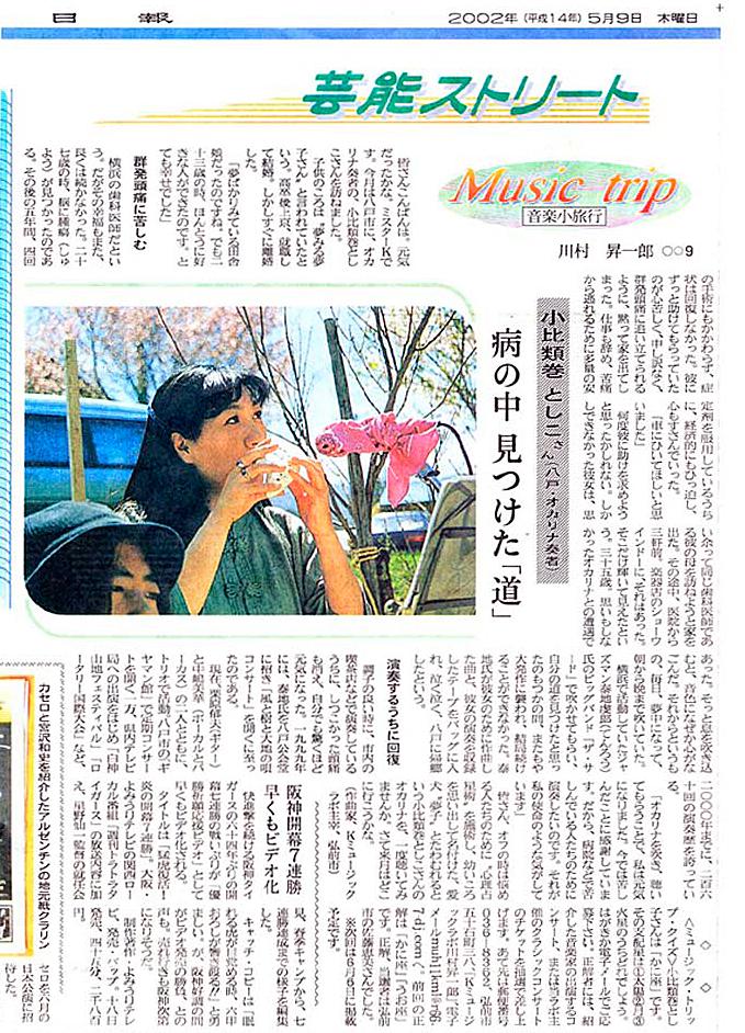 Music trip09 小比類巻 としこさん