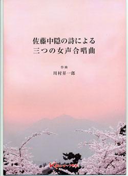 佐藤中隠の詩による三つの女声合唱曲