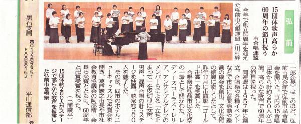 縮小_60周年祈念コンサート