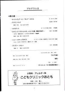 プログラム2IMG_0001