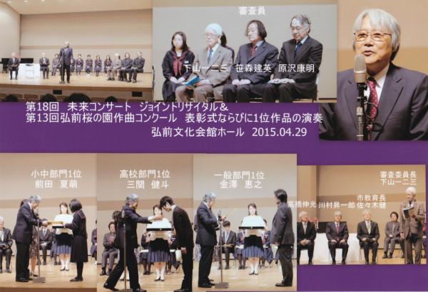 縮小_第18回未来コンサート(工藤順巳氏提供)IMG