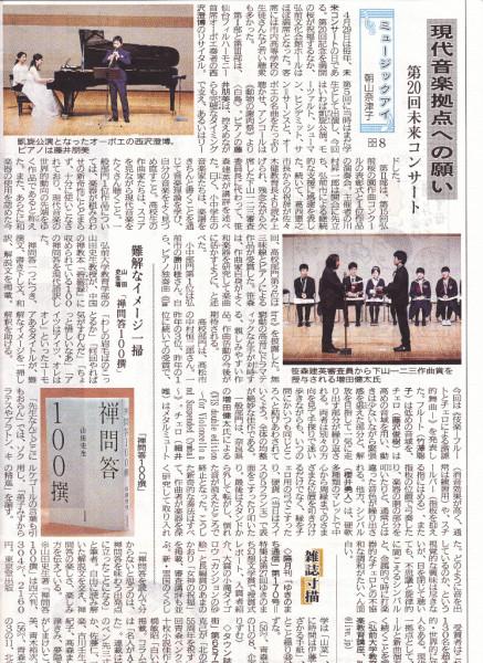 縮小_陸奥新報5月22日