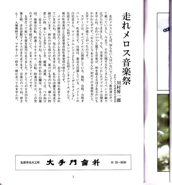 月刊弘前2017/6月号巻頭言
